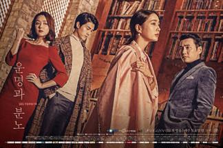 SBS 주말특별기획 <운명과 분노>