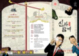 신과함께, 주호민, 영화, 뮤지컬, 웹툰, 포스터, 디자인, 럭키핑거스, korea, design, studio, agency, 공연포스터, 강림, 하정우, 진기한, 켈리그라피
