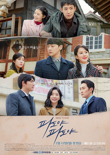 KBS2 TV소설 <파도야 파도야>