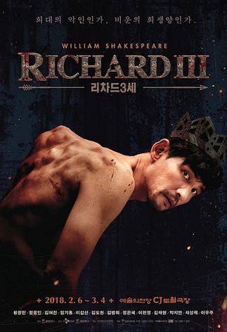 연극 <리차드3세>