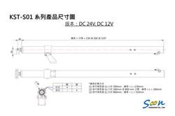 KST-S01 - 螺桿式電動推桿_產品尺寸圖_DC版