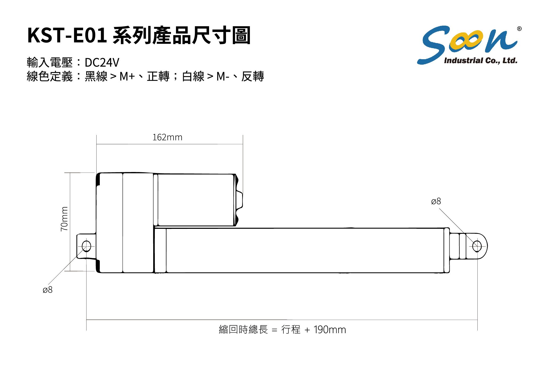 KST-E01 電動推桿_產品尺寸圖