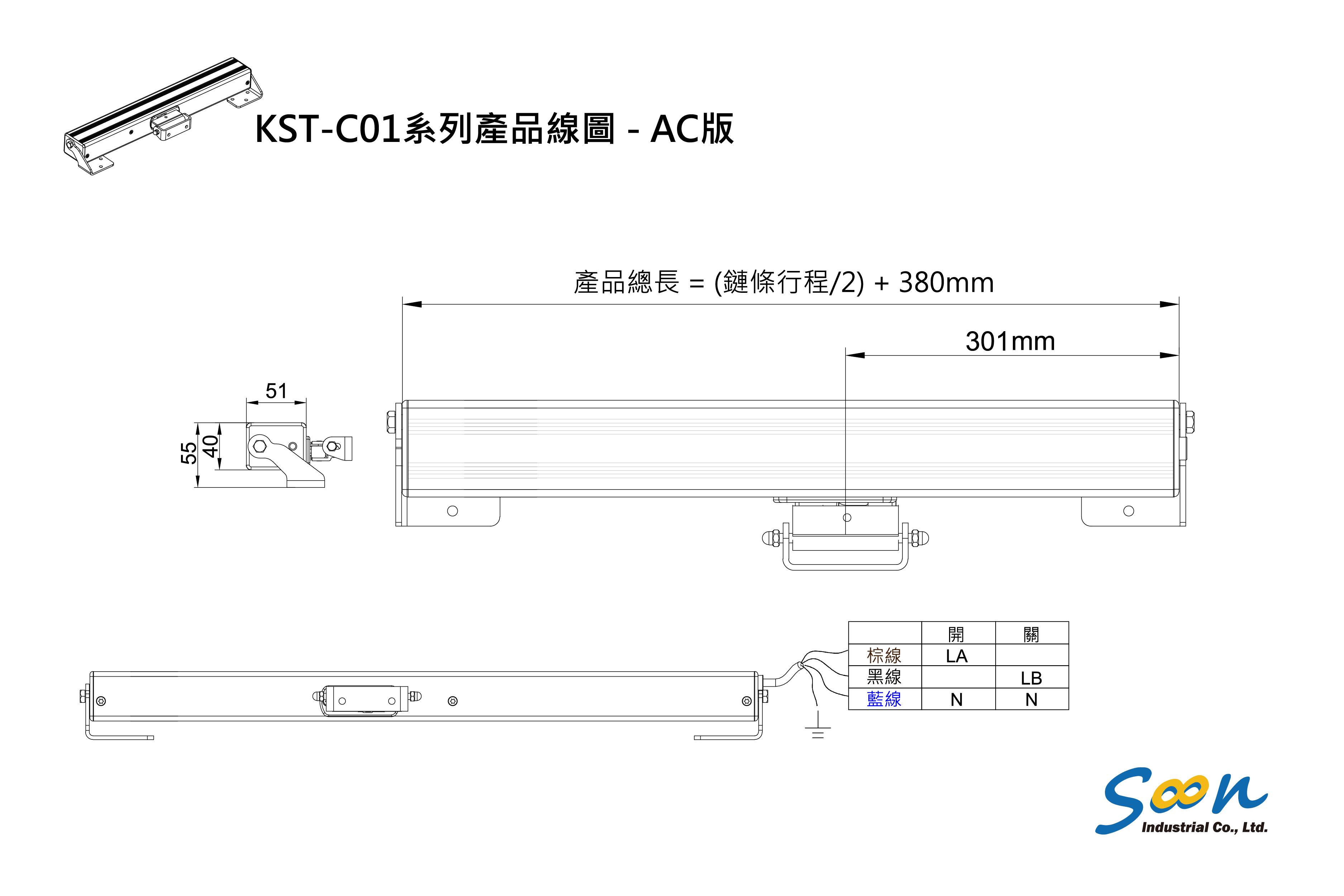 KST-C01 鏈條式開窗器_AC版_產品尺寸圖