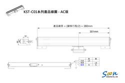 KST-C01 - AC版 - 產品線圖-01