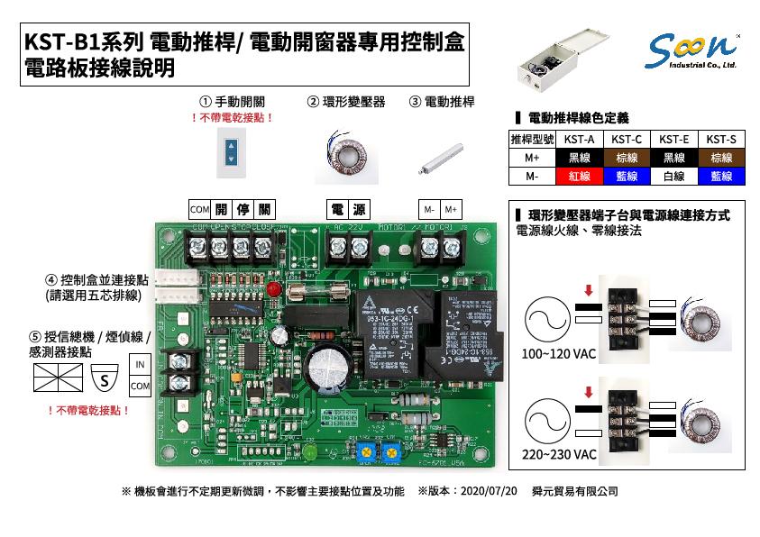 KST-B1-PCB - 電路板接線方式