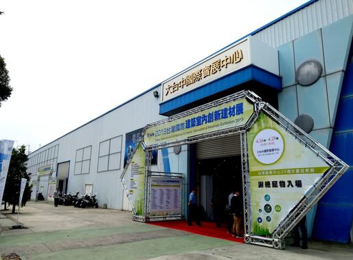 舜元在 2019 台灣國際建築室內創新建材展