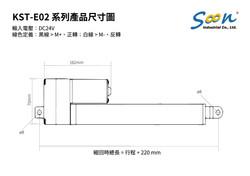 KST-E02 傳統型電動推桿_100kg_4