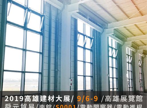 舜元推出隱藏式電動開窗系統 置入多元情境