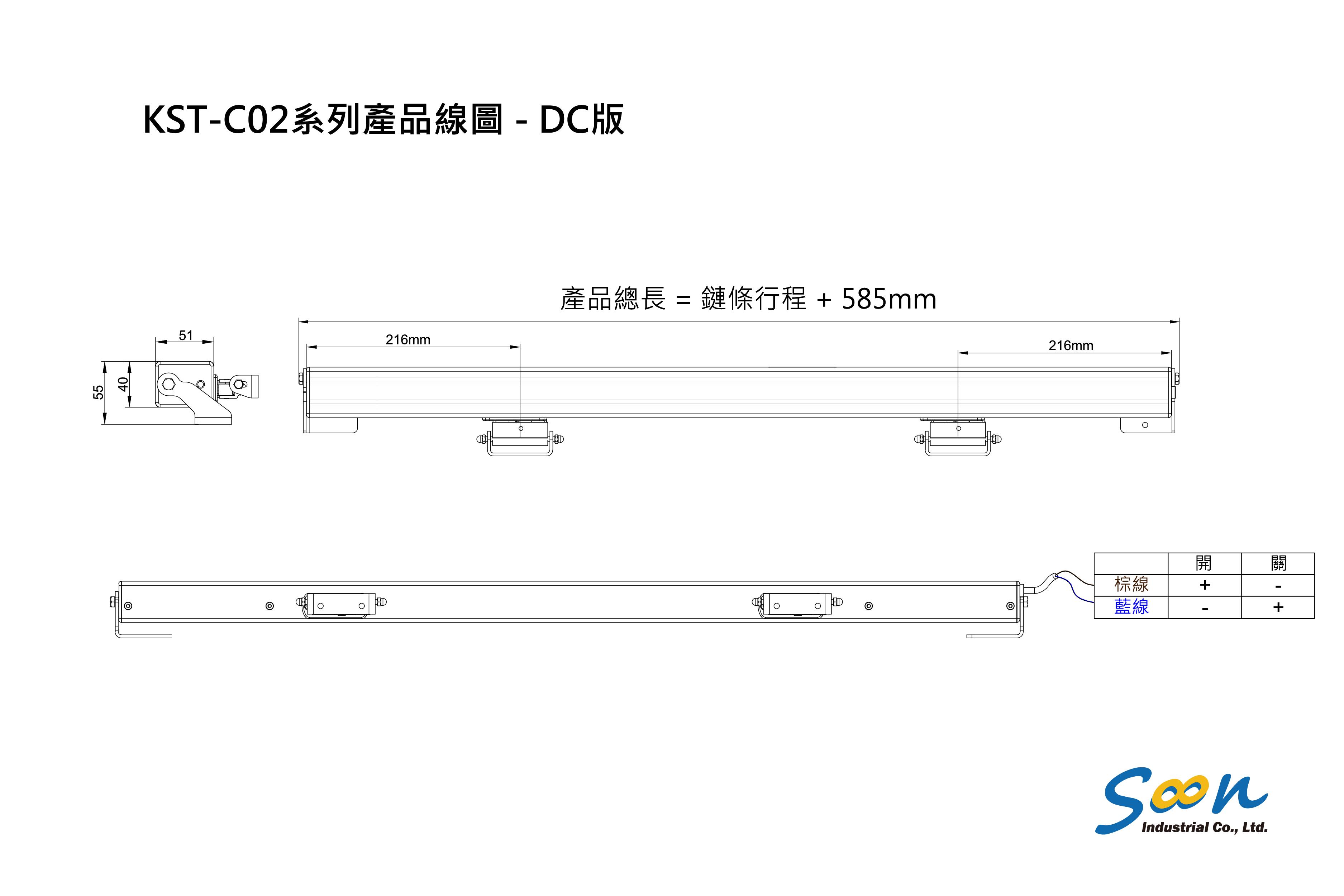 KST-C02雙鏈式電動推桿_DC版_產品尺寸圖