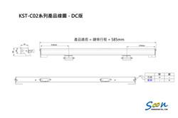 KST-C02 - 雙鏈式電動推桿 - 7
