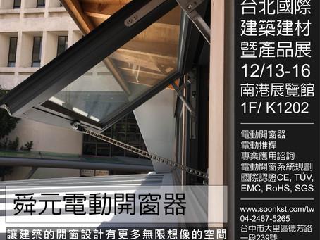 舜元電動開窗器在2018台北建材展