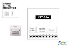 KST-B86-R 壁控式無線遙控電動推桿控制盒