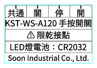 KST-WS-A120_電動開窗器開關_排煙手動開關_5