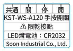 KST-WS-A120_電動開窗器開關_消防手動開關_5