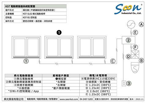 電動開窗器系統示意圖 - 橫拉窗 - KST-SL02 - TW-01.jpg