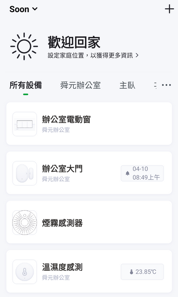 KST-VZ-213S智慧開關_繁體中文介面