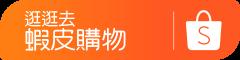 shopee_舜元_電動推桿 - 2.png