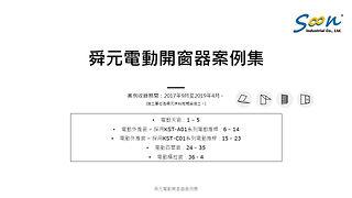 舜元電動開窗器 - 案場集 - 20190424