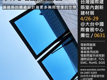 舜元電動開窗器在台灣國際建築室內創新建材展