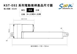 KST-E02 - 產品尺寸圖 - 中-01-01