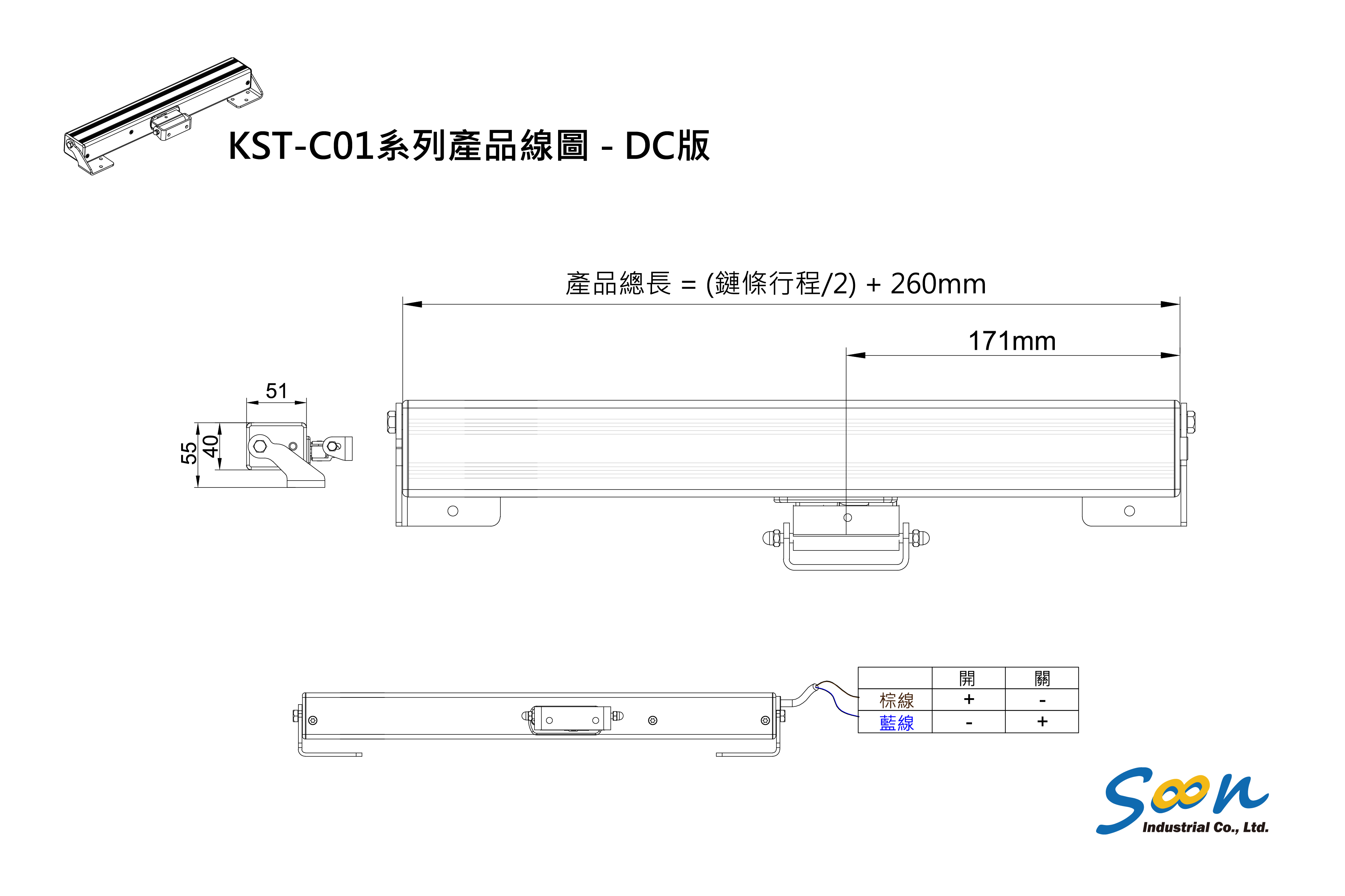 KST-C01鏈條式電動開窗器_DC版_產品尺寸圖