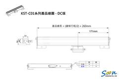 KST-C01 - 單鏈式電動推桿 - 7