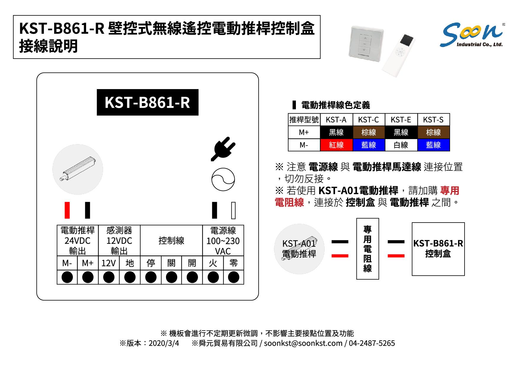 KST-B861-R 電動推桿控制盒_5
