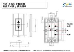 KST-J-WS - 手動開關_尺寸圖_接點說明