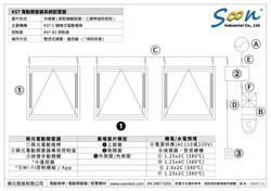 電動開窗器系統示意圖 - 外推窗 - 直線型電動推桿 - TW-01