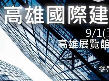 Soon Industrial at 2017 Kaohsiung Building Show, Taiwan