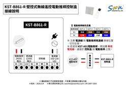 KST-B861-R 簡易型電動推桿控制盒_6