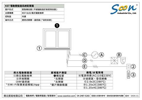 電動開窗器系統示意圖 - 橫拉窗 - KST-SL01 - TW-01.jpg
