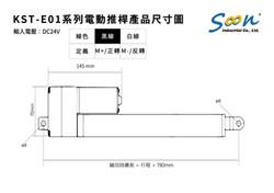 KST-E01 - 電動推桿產品尺寸圖-01