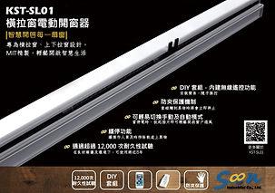 KST-SL01 橫拉窗專用電動開窗器
