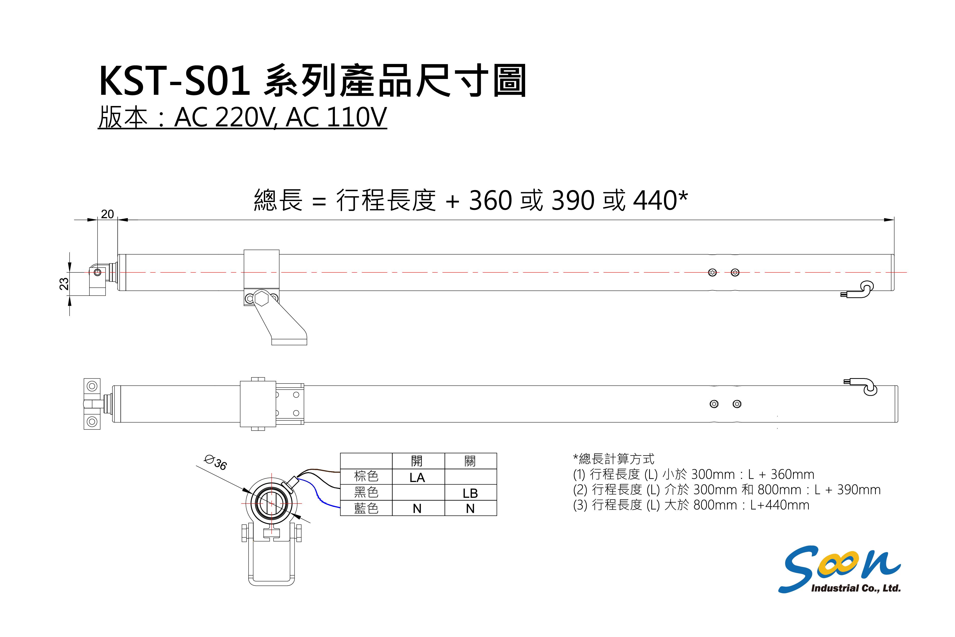 螺桿式電動推桿 - KST-S01系列_6