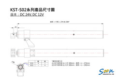 KST-S02 高負載型螺桿式電動推桿_產品尺寸圖_DC版