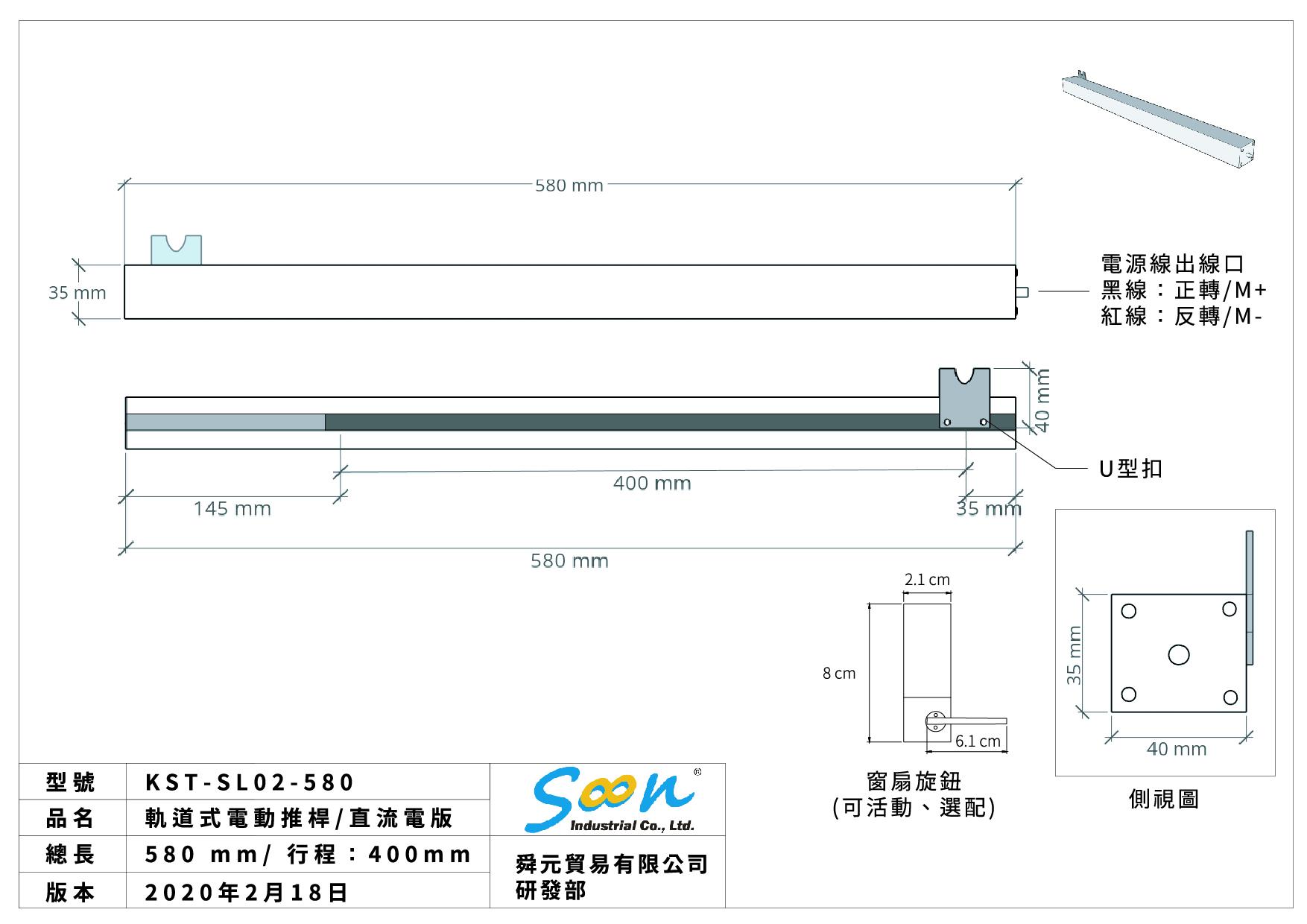 KST-SL02軌道式電動推桿_產品尺寸圖