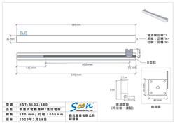 KST-SL02 軌道式電動推桿_尺寸圖