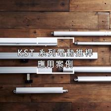 KST 系列電動開窗器應用案例