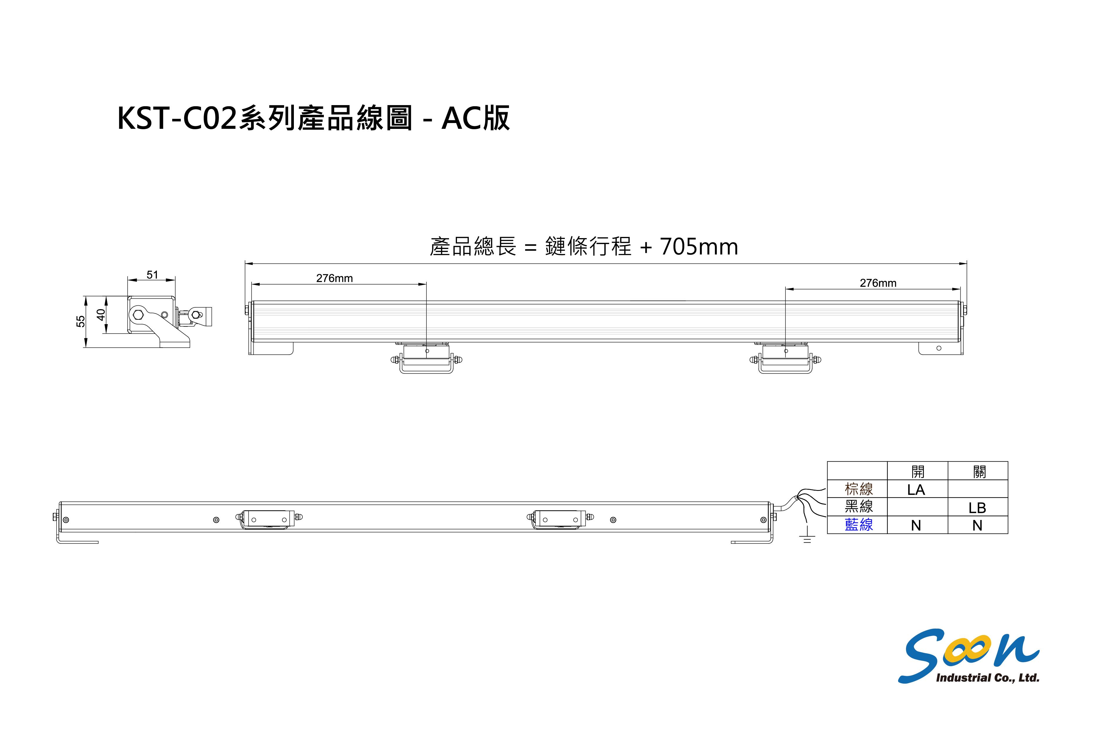 KST-C02雙鏈式電動推桿_AC版_產品尺寸圖