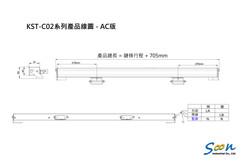 KST-C02 - 雙鏈式電動推桿 - 8