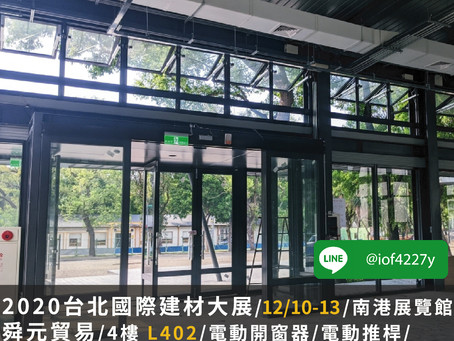 舜元2020唯一展出  台北國際建材大展