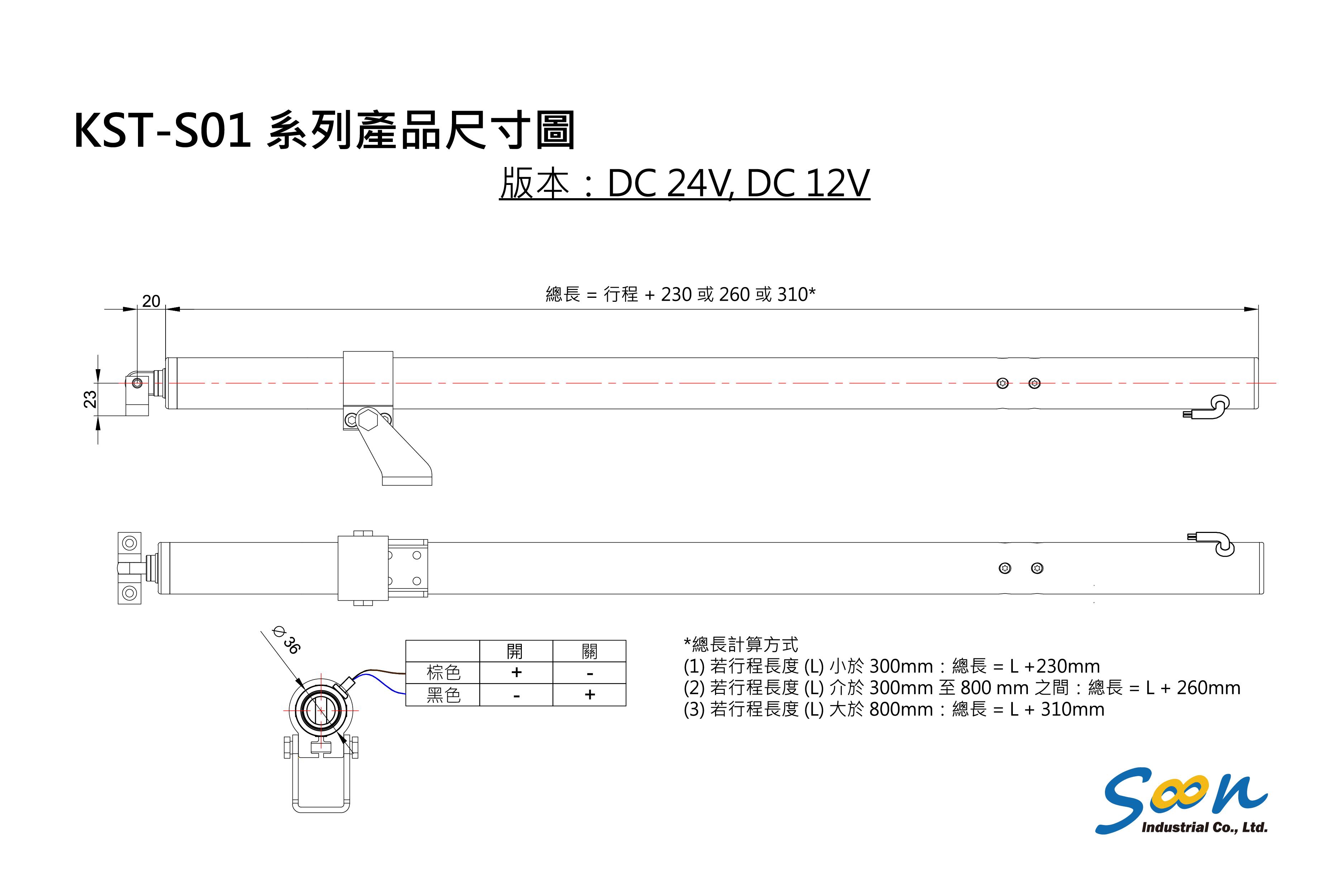 螺桿式電動推桿 - KST-S01系列_7