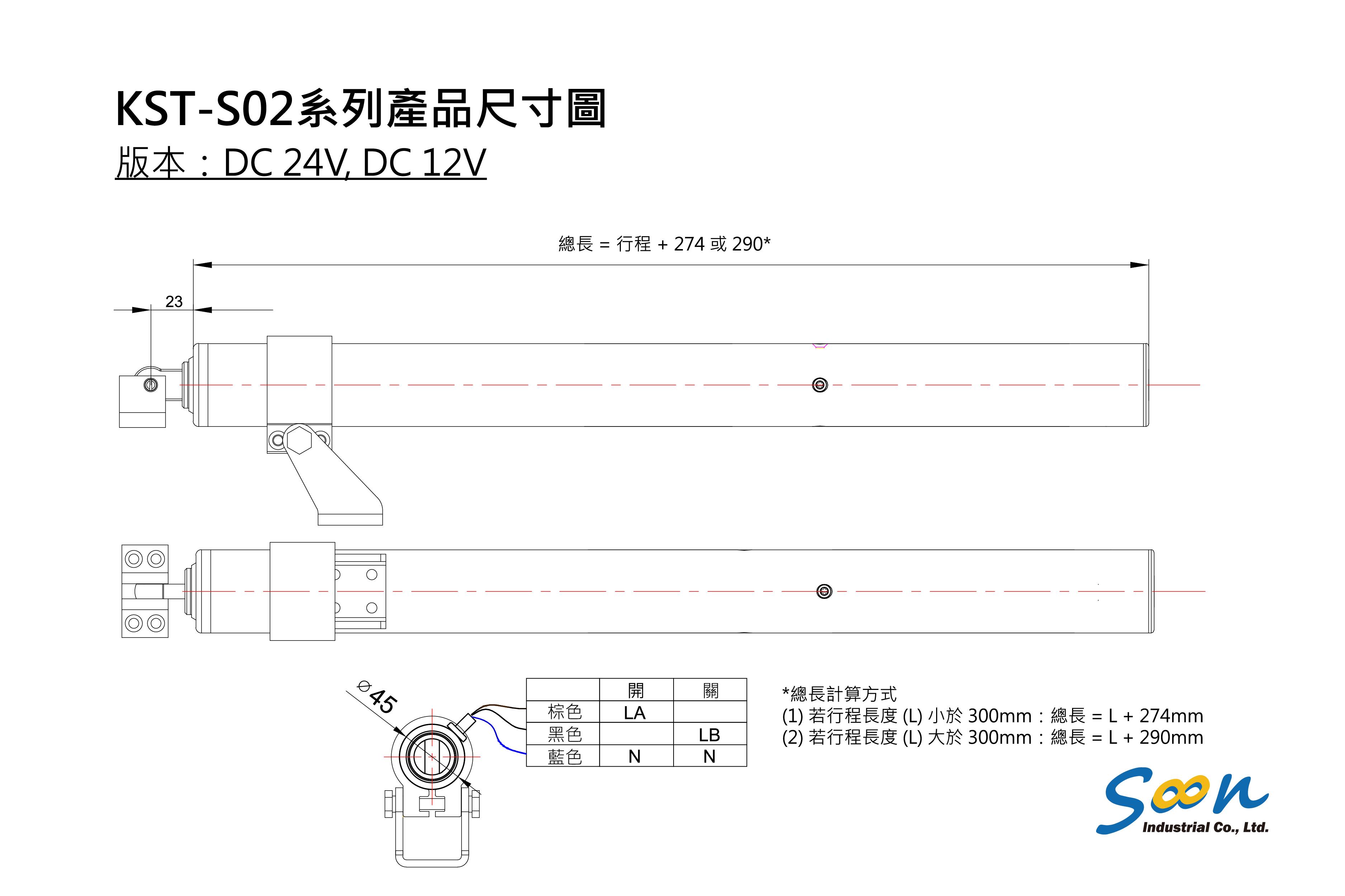 高負載型螺桿式電動螺桿 - KST-S02系列_7
