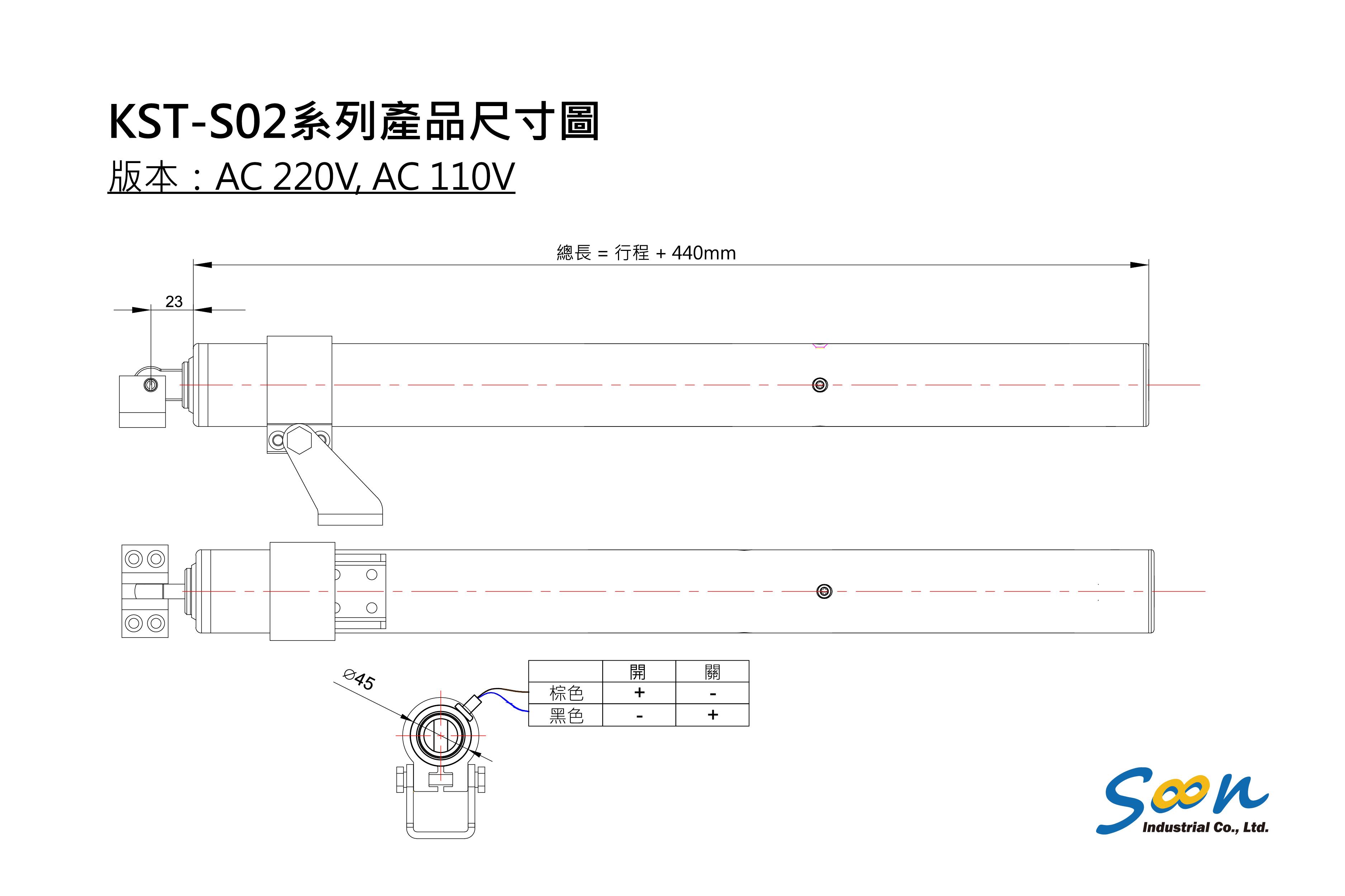 高負載型螺桿式電動螺桿 - KST-S02系列_6