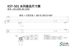 KST-S01 - 螺桿式電動推桿_產品尺寸圖_AC版