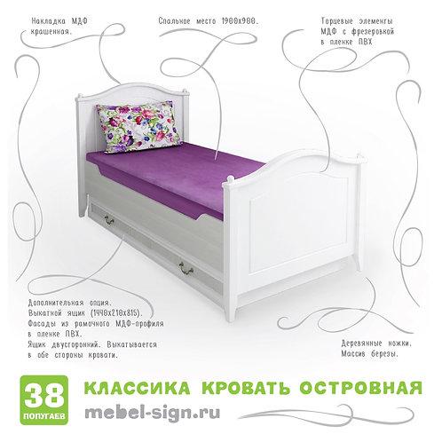 """Кровать островная """"Классика"""""""