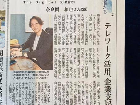 東奥日報に掲載されました:
