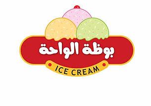 alwaha-icecream1.jpg