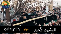 """المشهد الأخير ... إخراج """" حاتم علي """""""
